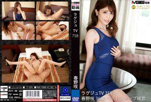 高贵正妹TV 758