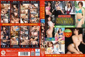 现役专属女优超浓情幹砲特集精选 01