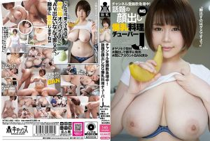 频道登録数急增中!话题的不能露脸爆乳料理网红 J酱