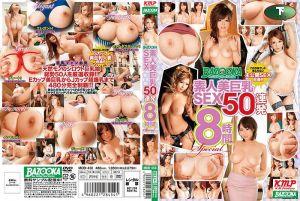 BAZOOKA 素人美巨乳SEX50连发 8小时特别版〈下〉