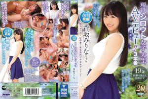 ミライの芸能人を先物买い!! 现役シロウト女子大生AVデビュー!! ネットで见つけたイマドキ女子大生 耻ずイキSEX事情