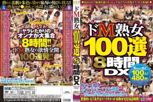 ドM熟女100选8时间DX