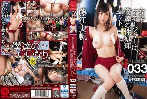洩慾宠物女经理 033 藤江史帆
