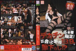 限定大屌报名者!见面平均时间13.9秒幹砲!? 宫坂玲亚