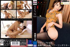 高贵正妹TV 829