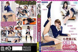 小恶魔女高中生 大胆露内裤精选 7