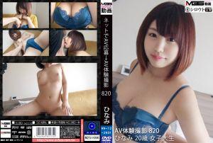 素人应徵A片幹砲体验 820