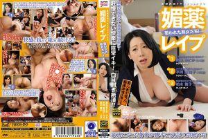 妄想再现ドキュメントドラマ 狙われた熟女たち!媚薬レイプ 我慢できない快楽に痉挛イキ! 白目剥き絶顶!!