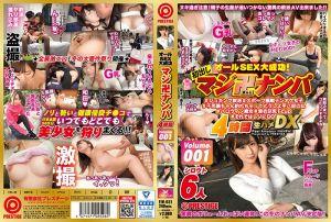 火力全开来搭讪 DX 01 第一集