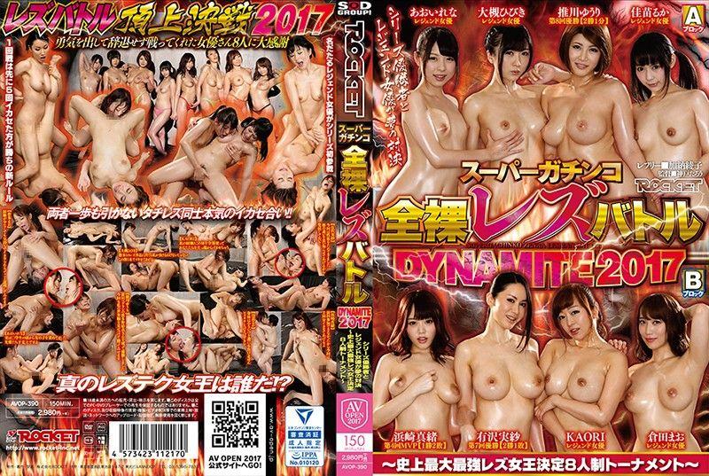 真枪实弹全裸蕾丝边大战 DYNAMITE2017 ~史上最强蕾丝边女王决定赛~