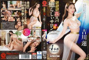超高级淫语疗癒沙龙 06 吉川莲
