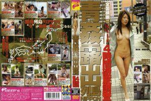 青姦露出列岛NIPPON 4时间彻底调査