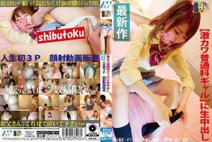 【激カワ普通科ギャル】に生中出し 人生初3P☆顔射动画贩売
