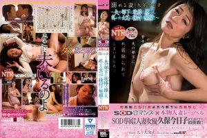 沉沦人妻~丈夫部下挑逗发情求肏到生~ 久保今日子 SODx成人小说改编系列