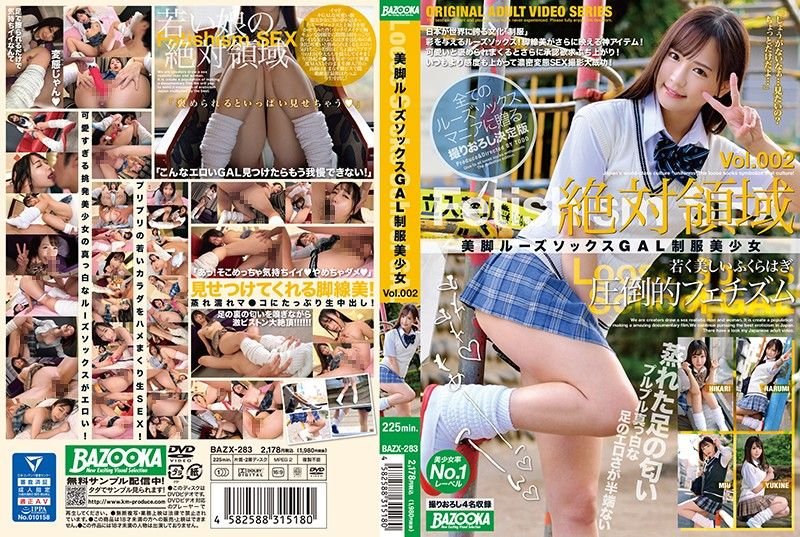 美脚泡泡袜辣妹制服美少女 Vol.002