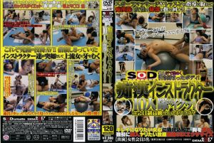 痴汉インストラクター10人队がイクッ!