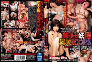 美少女妖淫昇天 LOOPS Episode-1 残酷なる强制开花!!裏切りのイキ杀し処刑台