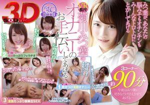 VR 长篇 让菊川三叶来帮你打手枪 第三集