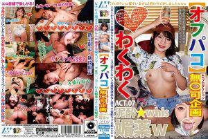 【オフパコ】AVプロダクション无○可企画 泥酔★whis媚薬w ACT.07