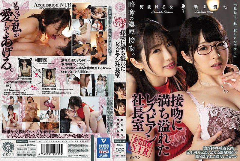 企业买收NTR 接吻满溢的蕾丝边社长室 河北春菜 新川爱七
