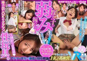 【VR】渚光希是你的学生!被发现在粉红沙龙工作开始卑怯性教育! B
