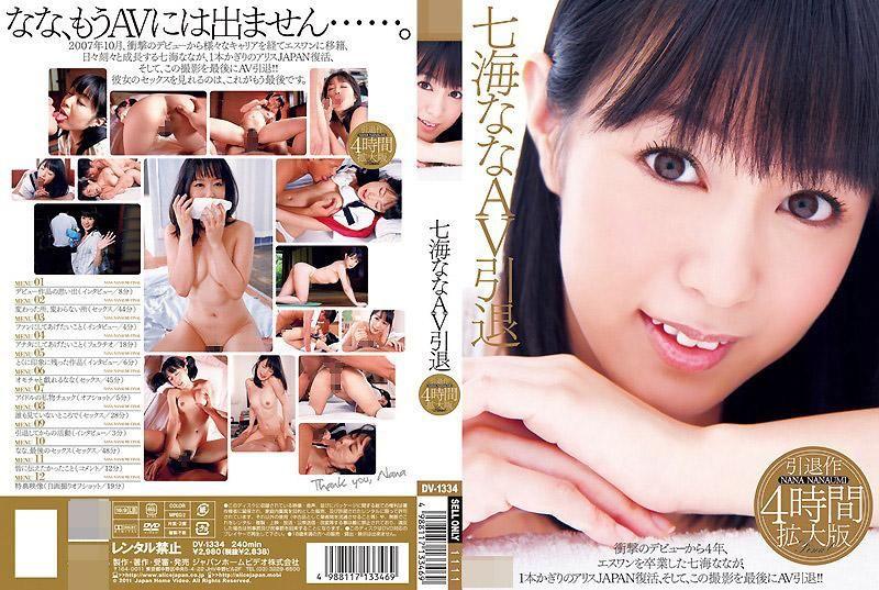 七海奈奈 AV引退