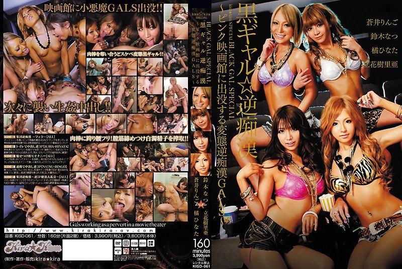 kira☆kira BLACK GAL SPECIAL 黒辣妹☆逆向痴汉 ~在粉红电影院出没的变态逆向痴汉辣妹们~