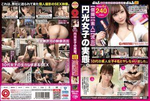 搭讪街头素人妹! vol.65 -上