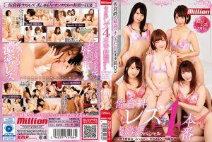 佐仓绊 蕾丝边4本番 超人气女优豪华共演特别编