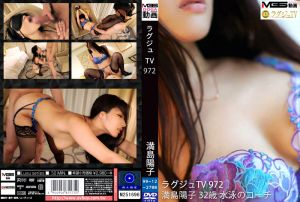 高贵正妹TV 972
