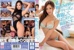 初音实转战MOODYZ初拍片!