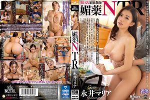 美巨乳家庭教师 春药NTR 永井玛丽亚