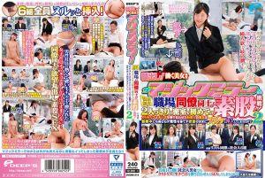 魔镜号 男女同事挑战密室素鼓到发情开幹! 2 in池袋 第二集