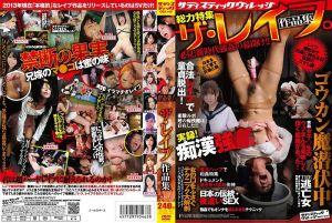 THE・强暴作品集 必见!新时代强姦的开幕!!