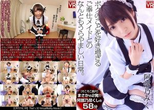 【1】VR 长篇 VR 超爱我的可爱女僕&淫猥侍奉日常 阿部乃美红 第一集