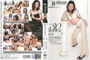 Age30 深津映见 独身 元客室乗务员 VOL.2