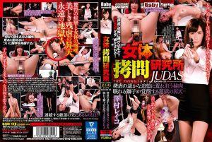女体拷问研究所 THE THIRD JUDAS Episode-20 拷虐の遥かな追忆に荒れ狂う秘肉 眠れる狮子が覚醒する莲狱の昇天 泽村レイコ