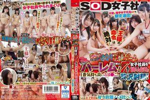 SOD女社员 第38回 独佔7位清纯妹国王游戏