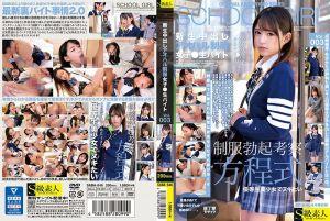 新 无套中出青春制服女学生打工 Vol.002