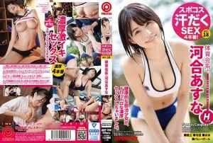 幹翻运动妹4砲! 体育系・河合明日菜
