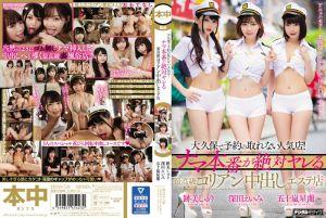 大久保无法预约的人气店! 绝对能上的最高级韩国中出美体店 深田咏美 迹美朱里 五十岚星兰