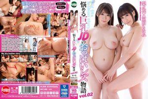 悩める巨乳JDのおっぱいレズ物语vol.02 梨々花 宝田もなみ
