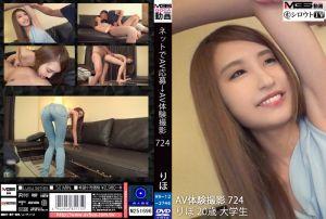 【初撮り】ネットでAV応募→AV体験撮影 724