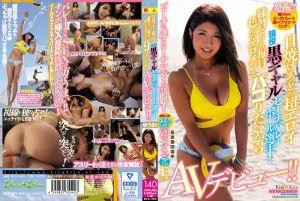 晒痕超色现役黑辣妹沙滩排球选手肏下海!