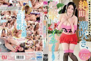 台湾写真偶像赴日特别摄影会 淫叫、潮吹、痉挛绝顶 Meimei