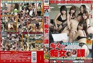 こちら!东京24区 痴女区の区役所の痴女○○课