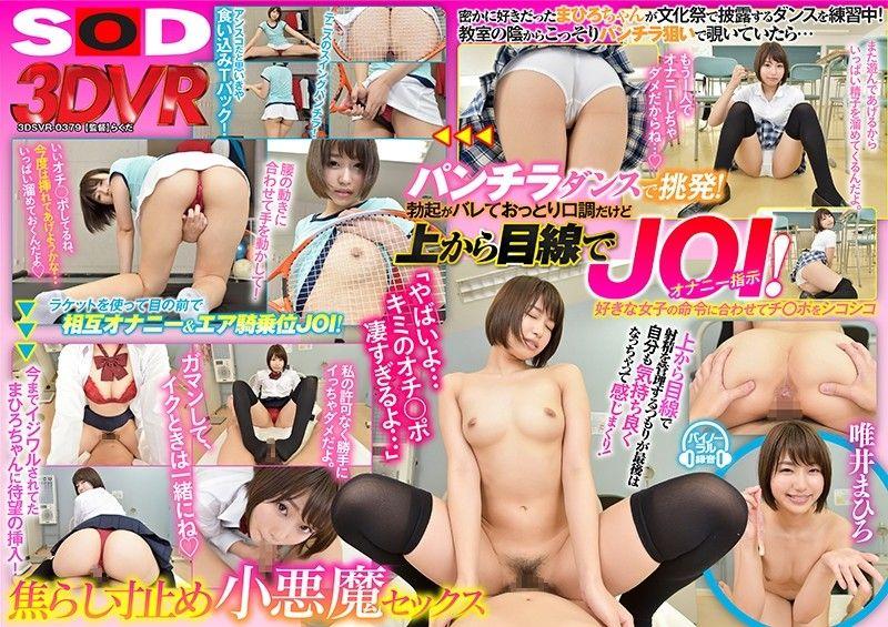 【VR】大露春光跳舞诱惑 协助自慰&JOI 焦急剎车的小恶魔性爱 2
