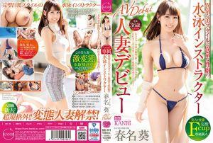 KANBi専属 异常な美スタイルと异常な性癖の36歳水泳インストラクター人妻 春名葵AVデビュー 超规格外!!変态人妻解禁!