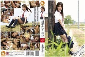 与巨乳制服少女的淫行 02 小嶋世奈