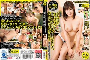 AVに出演した素人をナンパして中出しプライベートSEX。堂々とハメ撮りして胜手に発売!!